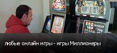 любые онлайн игры - игры Миллионеры