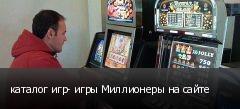 каталог игр- игры Миллионеры на сайте