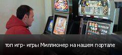 топ игр- игры Миллионер на нашем портале