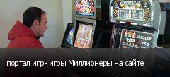 портал игр- игры Миллионеры на сайте