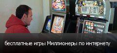 бесплатные игры Миллионеры по интернету