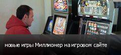 новые игры Миллионер на игровом сайте