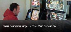 сайт онлайн игр - игры Миллионеры