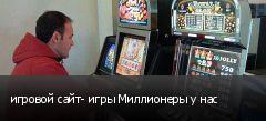 игровой сайт- игры Миллионеры у нас