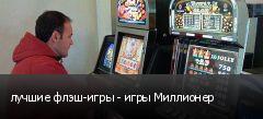 лучшие флэш-игры - игры Миллионер