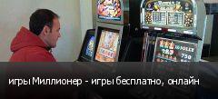 игры Миллионер - игры бесплатно, онлайн