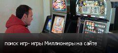 поиск игр- игры Миллионеры на сайте
