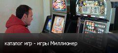 каталог игр - игры Миллионер
