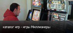 каталог игр - игры Миллионеры