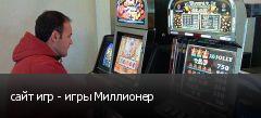 сайт игр - игры Миллионер