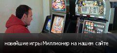 новейшие игры Миллионер на нашем сайте