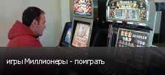 игры Миллионеры - поиграть