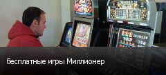 бесплатные игры Миллионер