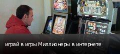 играй в игры Миллионеры в интернете