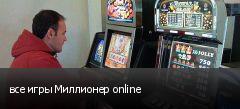 все игры Миллионер online