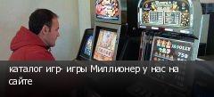 каталог игр- игры Миллионер у нас на сайте