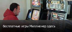 бесплатные игры Миллионер здесь