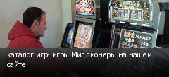 каталог игр- игры Миллионеры на нашем сайте