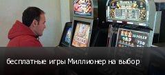 бесплатные игры Миллионер на выбор