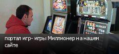 портал игр- игры Миллионер на нашем сайте