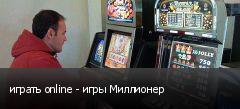 играть online - игры Миллионер