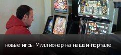 новые игры Миллионер на нашем портале