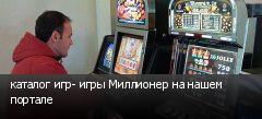 каталог игр- игры Миллионер на нашем портале