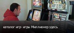 каталог игр- игры Миллионер здесь