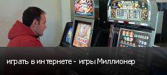играть в интернете - игры Миллионер