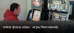 online флеш игры - игры Миллионер