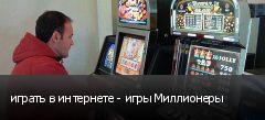 играть в интернете - игры Миллионеры