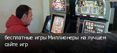 бесплатные игры Миллионеры на лучшем сайте игр