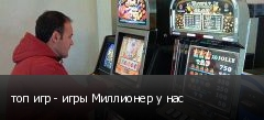 топ игр - игры Миллионер у нас