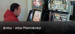 флеш - игры Миллионер