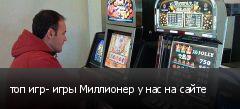 топ игр- игры Миллионер у нас на сайте
