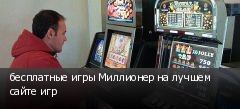 бесплатные игры Миллионер на лучшем сайте игр