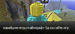 новейшие игры майнкрафт 3д на сайте игр