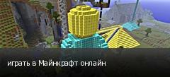 играть в Майнкрафт онлайн