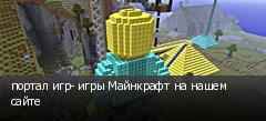 портал игр- игры Майнкрафт на нашем сайте