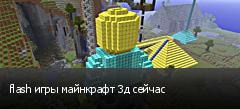 flash игры майнкрафт 3д сейчас