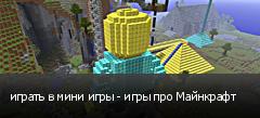 играть в мини игры - игры про Майнкрафт