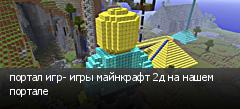 портал игр- игры майнкрафт 2д на нашем портале