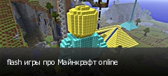 flash игры про Майнкрафт online