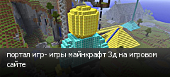 портал игр- игры майнкрафт 3д на игровом сайте