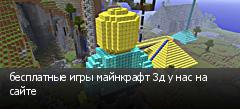 бесплатные игры майнкрафт 3д у нас на сайте