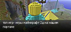 топ игр- игры майнкрафт 2д на нашем портале