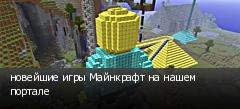 новейшие игры Майнкрафт на нашем портале