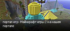 портал игр- Майнкрафт игры 2 на нашем портале