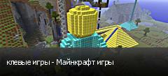 клевые игры - Майнкрафт игры