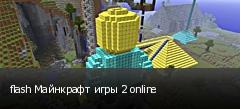 flash Майнкрафт игры 2 online